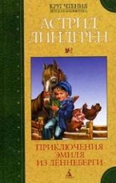 """Книга """"Эмиль из Леннеберги"""", Астрид Линдгрен"""
