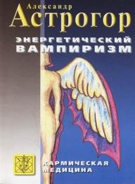 "Книга ""Энергетический вампиризм"", Астрогор Александр"