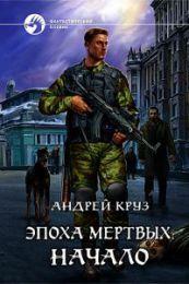 """Книга """"Эпоха мертвых. Начало"""" Круз Андрей"""
