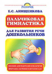 """Книга """"Пальчиковая гимнастика"""", Елена Анищенкова"""