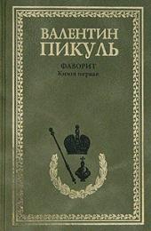 "Книга ""Фаворит"", Валентин Пикуль"