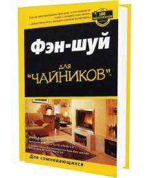 "Книга ""Фэн-шуй для чайников"", Дэвид Дэниел Кеннеди"