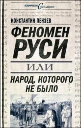 "Книга ""Феномен Руси, или Народ, которого не было"", Константин Пензев"