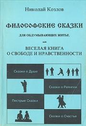 """Книга """"Философские сказки для обдумывающих житье"""", Николай Козлов"""