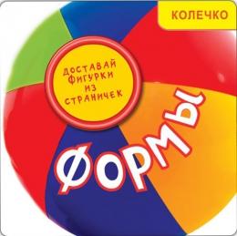 """Детская книга """"Формы"""", изд. Азбукварик"""