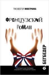 """Книга """"Французский роман"""", Фредерик Бегбедер"""