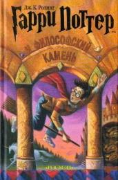 """Книга """"Гарри Поттер и философский камень"""", Джоан Роулинг"""