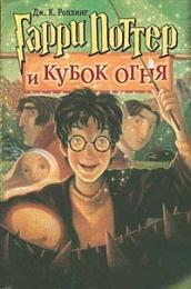 "Книга ""Гарри Поттер и Кубок огня"", Джоан Роулинг"