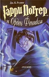 "Книга ""Гарри Поттер и Орден Феникса"", Джоан Роулинг"