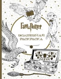 """Книга """"Гарри Поттер. Волшебная раскраска"""" Insight Edition"""