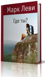 "Книга ""Где ты?"", Марк Леви"