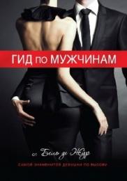 """Книга """"Гид по мужчинам"""", Бель де Жур"""