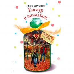 """Книга """"Гламур в шоколаде"""", Ирина Молчанова"""
