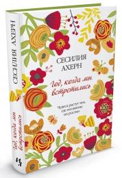 """Книга """"Год, когда мы встретились"""", Сесилия Ахерн"""
