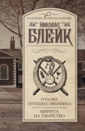 """Книга """"Голова путешественника. Минута на убийство"""", Николас Блейк"""