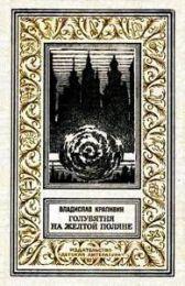 "Книга ""Голубятня на желтой поляне"" , Владислав Крапивин"