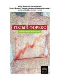 """Книга """"Голый Форекс"""" Алекс Некритин, Уолтер Питерс"""