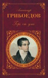 """Книга """"Горе от ума"""", Александр Грибоедов"""