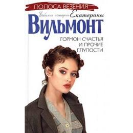 """Книга """"Гормон счастья и прочие глупости"""", Екатерина Вильмонт"""