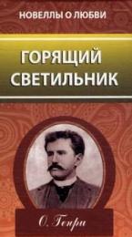 """Книга """"Горящий светильник"""", О. Генри"""