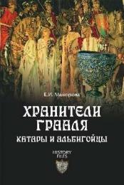 """Книга """"Хранители Грааля. Катары и альбигойцы"""", Елена Майорова"""
