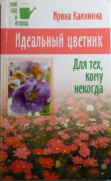 """Книга """"Идеальный цветник. Для тех кому некогда"""", Ирина Калинина"""