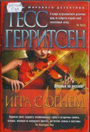 """Книга """"Игра с огнем"""", Тесс Герритсен"""