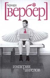 "Книга ""Империя ангелов"", Бернард Вербер"