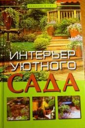 """Книга """"Интерьер уютного сада"""", Алекс Куппер"""
