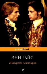 """Книга """"Интервью с вампиром"""", Энн Райс"""