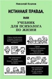 """Книга """"Истинная правда, или учебник для психолога по жизни"""", Козлов Николай"""