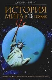 """Книга """"История мира в 10 1/2 главах """", Барнс Джулиан"""