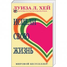 """Книга """"Исцели свою жизнь"""", Луиза Хей"""