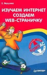"""Книга """"Изучаем интернет, создаем web-страничку"""", Екатерина Якушина"""