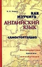 """Книга """"Как изучить английский язык самостоятельно"""", Бодров Николай"""
