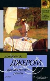 """Книга """"Как мы писали роман"""", Джером К. Джером"""