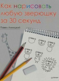 "Книга ""Как нарисовать любую зверюшку за 30 секунд"", Павел Линицкий"