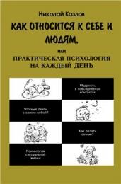 """Книга """"Как относиться к себе и людям, или Практическая психология на каждый день"""", Николай Козлов"""