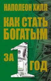 """Книга  """"Как стать богатым за один год"""",  Наполеон Хилл"""
