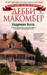 """Книга """"Кедровая бухта"""", Дебби Макомбер"""