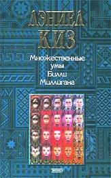 """Книга """"Множественные умы Билли Миллигана"""", Дэниел Киз"""