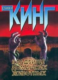 "Книга ""Кладбище домашних животных"", Стивен Кинг"