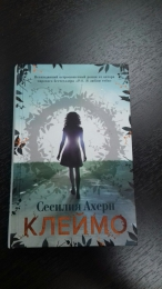 "Книга ""Клеймо"", Сесилия Ахерн"