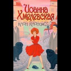 """Книга """"Клин клином"""", Иоанна Хмелевская"""
