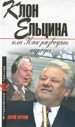 """Книга """"Клон Ельцина или как разводят народы"""", Юрий Мухин"""