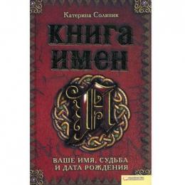 """Книга """"Книга имён. Ваше имя, судьба и дата рождения"""", Катерина Соляник"""