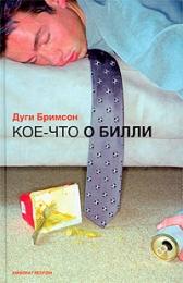 """Книга """"Кое-что о Билли"""", Дуги Бримсон"""