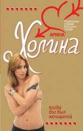 """Книга """"Когда Бог был женщиной"""", Арина Холина"""