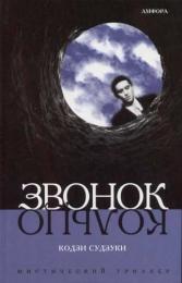 "Книга ""Кольцо"" (""Звонок""), Кодзи Судзуки"