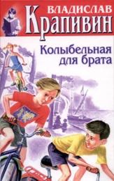 """Книга """"Колыбельная для Брата"""", Владислав Крапивин"""